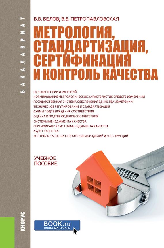 В. Б. Петропавловская Метрология, стандартизация, сертификация и контроль качества