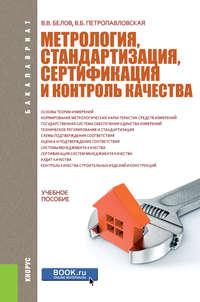 В. Б. Петропавловская - Метрология, стандартизация, сертификация и контроль качества