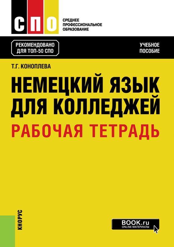 Татьяна Коноплева бесплатно