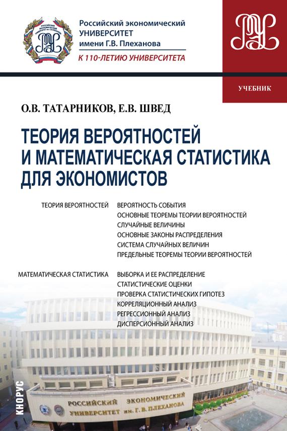 Евгений Вадимович Швед Теория вероятностей и математическая статистика для экономистов