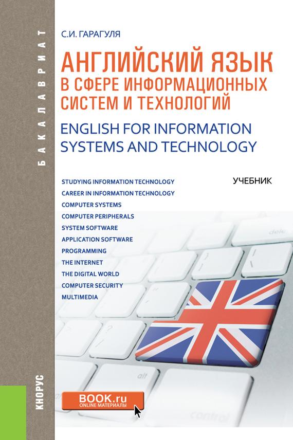 С. И. Гарагуля Английский язык в сфере информационных систем и технологий=English for Information Systems and Technology databases and information retrieval