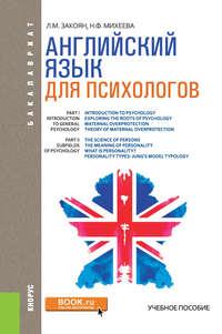 Лилит Закоян - Английский язык для психологов