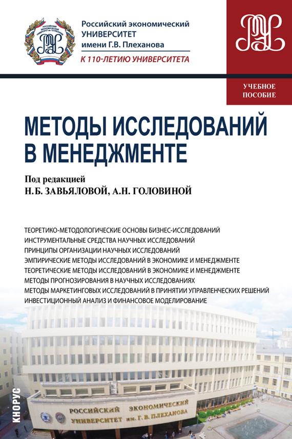 Коллектив авторов Методы исследований в менеджменте коллектив авторов неодирижизм и модернизация российской экономики