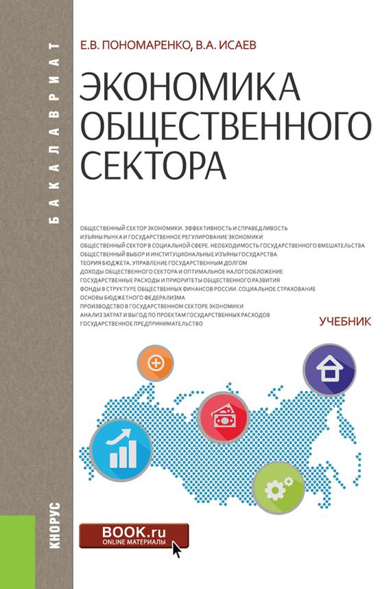 Елена Васильевна Пономаренко Экономика общественного сектора пломбирующие устройства и устройства индикации вмешательства