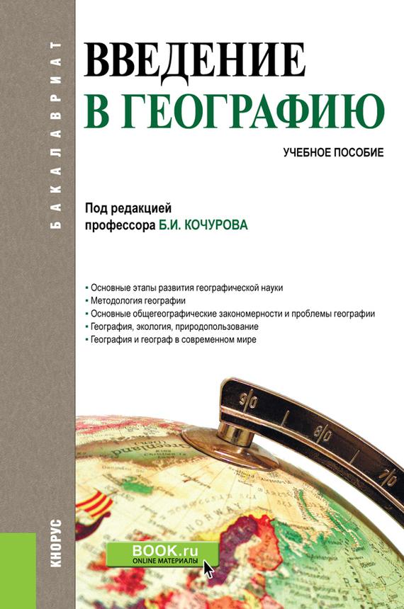 Коллектив авторов Введение в географию