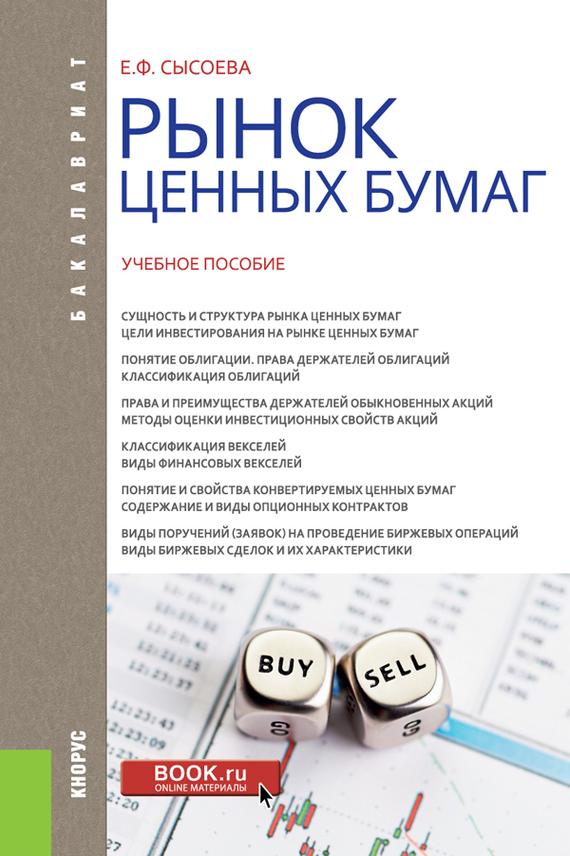 Елена Сысоева Рынок ценных бумаг рынок ценных бумаг учебное пособие 3 е изд стандарт третьего поколения