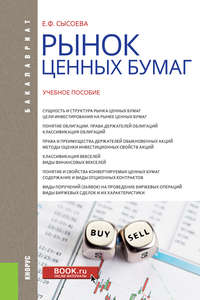 Елена Сысоева - Рынок ценных бумаг