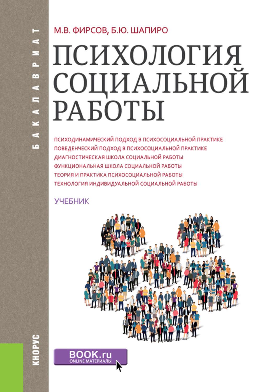 Фирсов психология социальной работы скачать бесплатно