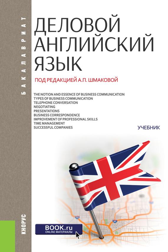 цены Коллектив авторов Деловой английский язык