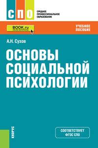 А. Н. Сухов - Основы социальной психологии