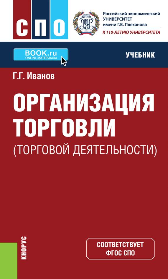 Геннадий Иванов Организация торговли (торговой деятельности) аркадий шушпанов двигатель торговли