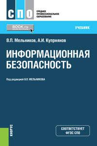 В. П. Мельников - Информационная безопасность