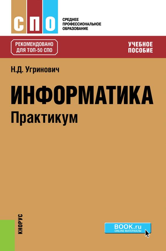 Николай Угринович Информатика. Практикум цена и фото