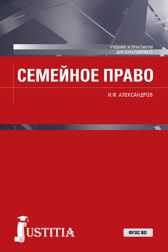 Иван Александров Семейное право