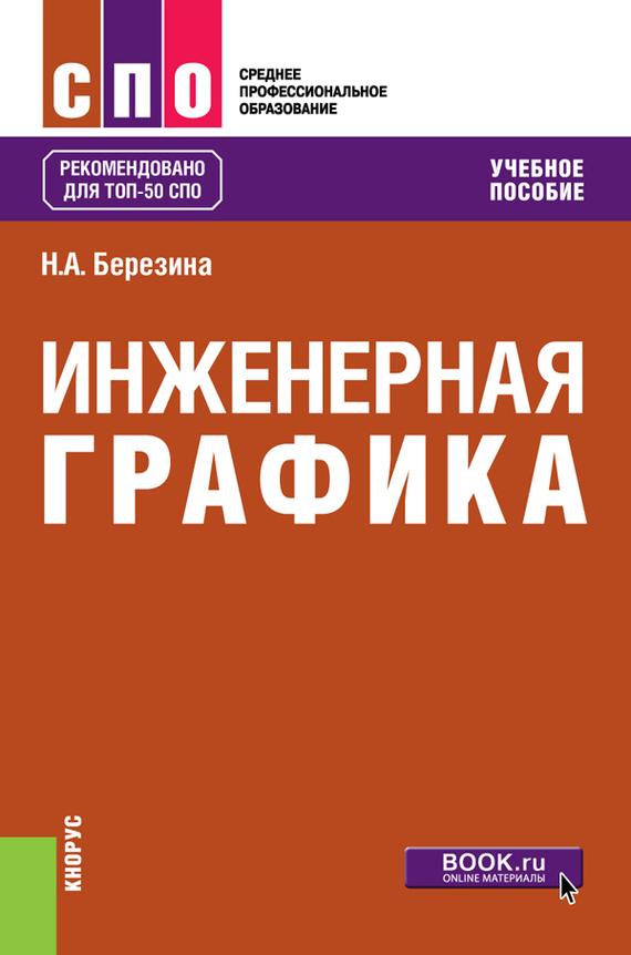Наталия Березина Инженерная графика