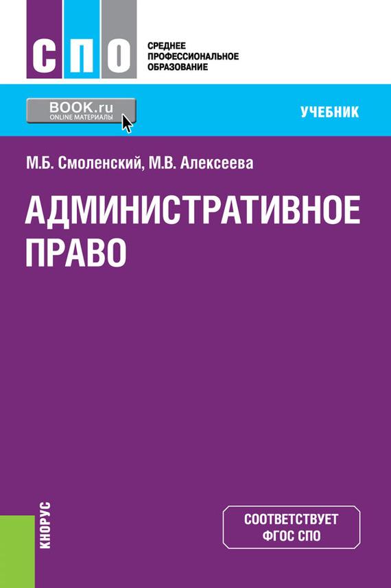 М. Б. Смоленский Административное право правовые основы профессиональной