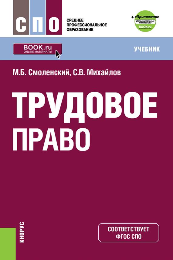 М. Б. Смоленский Трудовое право е в магницкая трудовое право