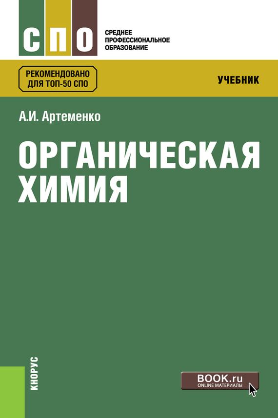 Александр Артеменко Органическая химия