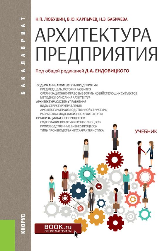 Надежда Бабичева Архитектура предприятия бизнес