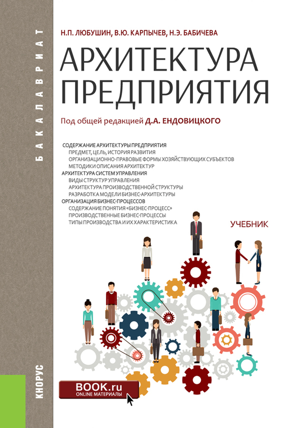 Надежда Бабичева Архитектура предприятия оптимизация информационных процессов в асу