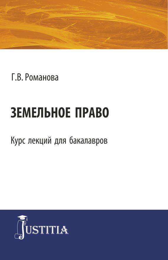 Г. В. Романова Земельное право