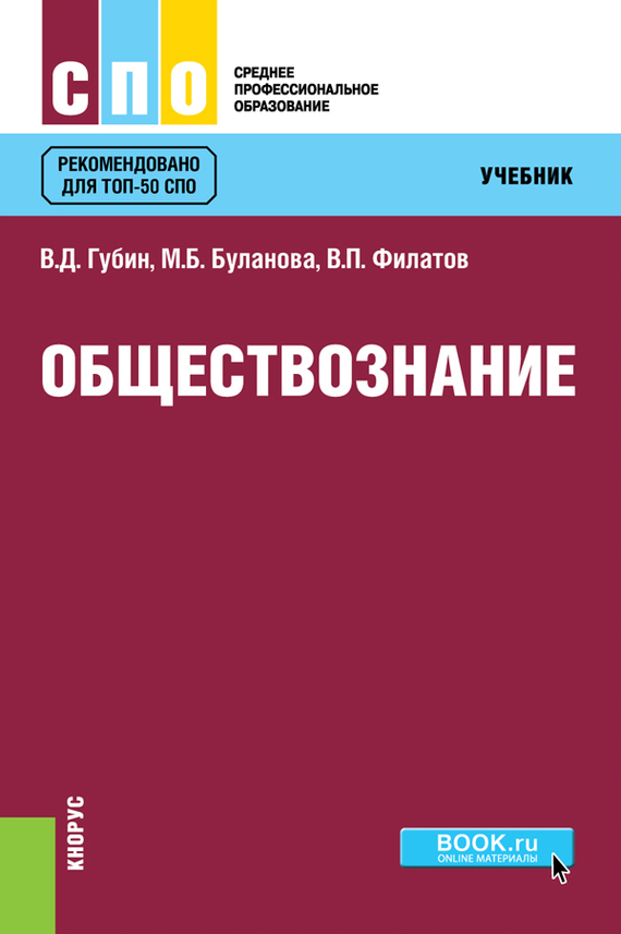 В. Д. Губин Обществознание