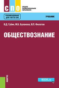 В. Д. Губин - Обществознание
