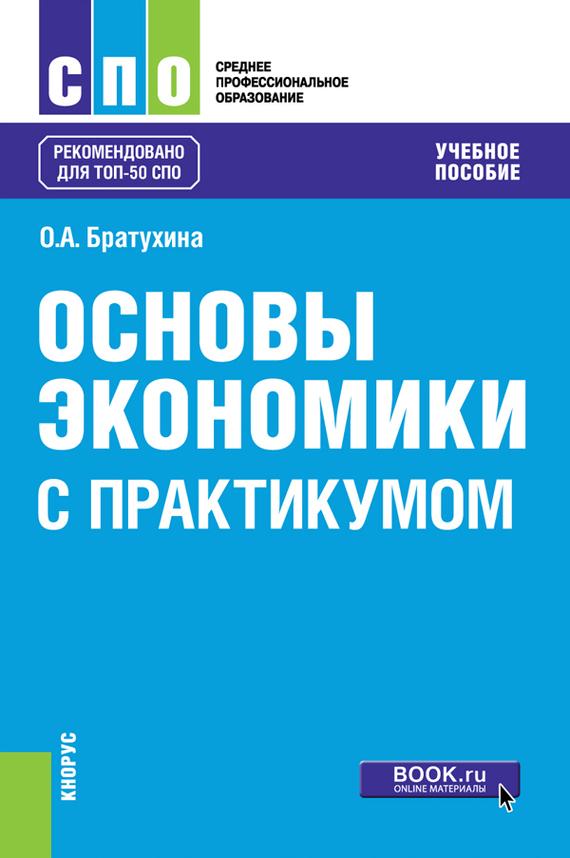 Ольга Братухина бесплатно