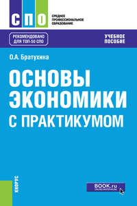 Ольга Братухина - Основы экономики. С практикумом
