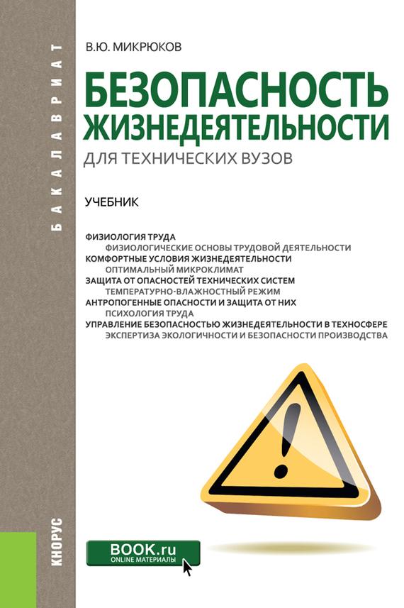 Василий Микрюков Безопасность жизнедеятельности для технических вузов трудовой договор cdpc