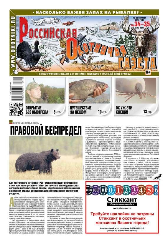 Редакция газеты Российская Охотничья Газета Российская Охотничья Газета 34-35-2017 природа россии