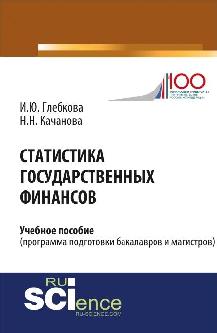 Ирина Глебкова Статистика государственных финансов описательная и индуктивная статистика