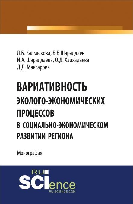 Коллектив авторов Вариативность эколого-экономических процессов в социально-экономическом развитии региона