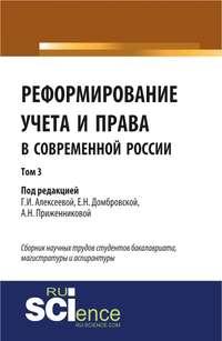 Коллектив авторов - Реформирование учета и права в современной России в 3-х томах. Том 3