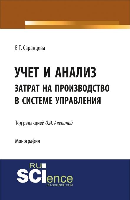 Елена Саранцева Учет и анализ затрат на производство в системе управления стоимость
