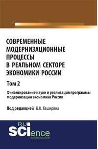 Коллектив авторов - Современные модернизационные процессы в реальном секторе экономики России. Том 2