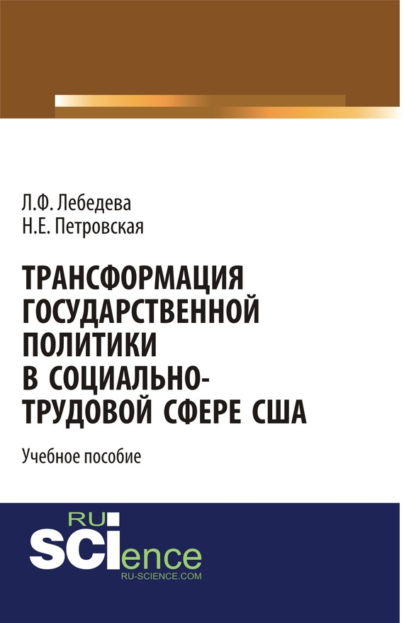 Людмила Федоровна Лебедева Трансформация государственной политики в социально-трудовой сфере США трудовой договор cdpc
