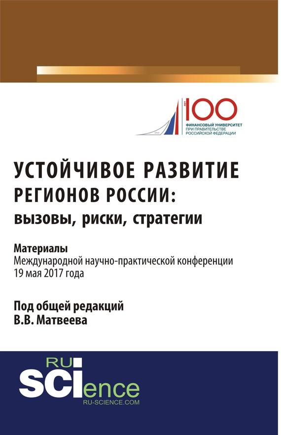 Коллектив авторов Устойчивое развитие регионов России: вызовы, риски, стратегии: материалы Международной научно-практической конференции