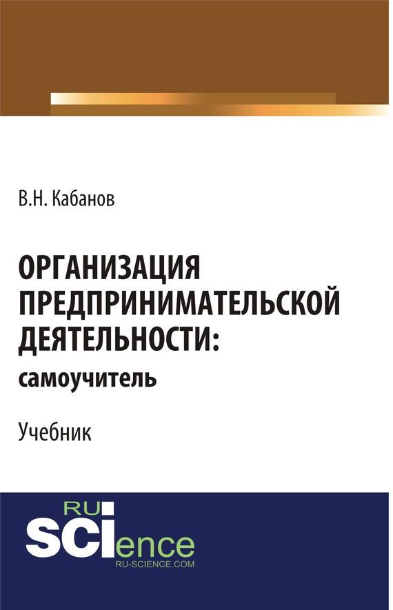 Вадим Кабанов Организация предпринимательской деятельности: самоучитель звонова е ред организация деятельности центрального банка учебник