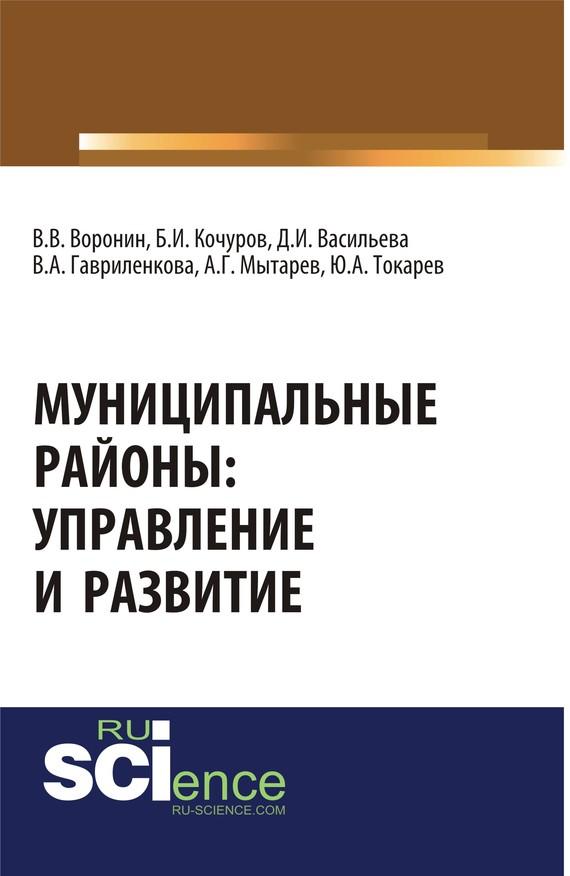 Коллектив авторов Муниципальные районы: управление и развитие коллектив авторов система муниципального управления