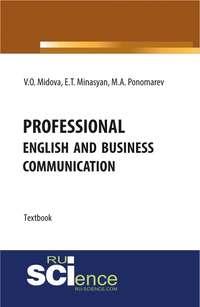 Е. Минасян - Professional English and business communication