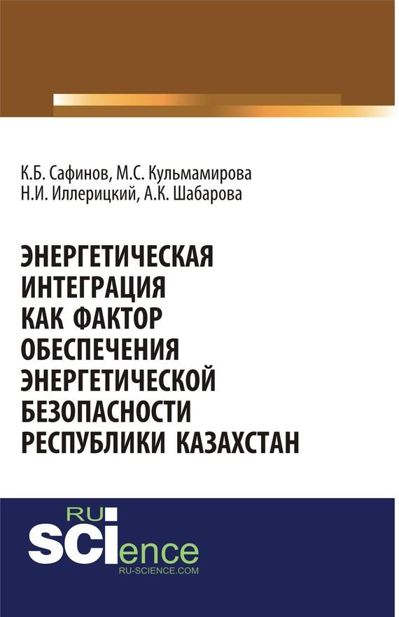 Коллектив авторов Энергетическая интеграция как фактор обеспечения энергетической безопасности республики Казахстан