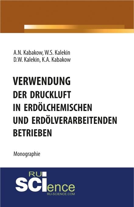 Коллектив авторов Verwendung der Druckluft in erdölchemischen und erdölverarbeitenden Betrieben