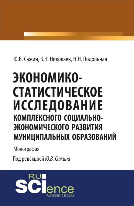 К. Н. Николаев Экономико-статистическое исследование социально-экономического развития муниципальных образований как земельный участок для строительства дома с муниципальных торгов