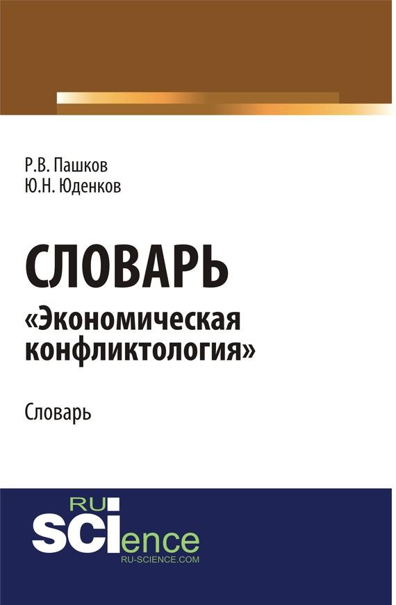 Роман Пашков Словарь «экономическая конфликтология»