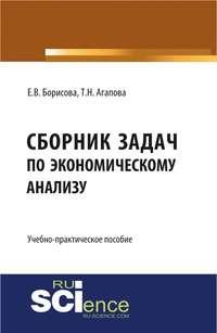 Татьяна Николаевна Агапова - Учебно-практическое пособие «сборник задач по экономическому анализу»