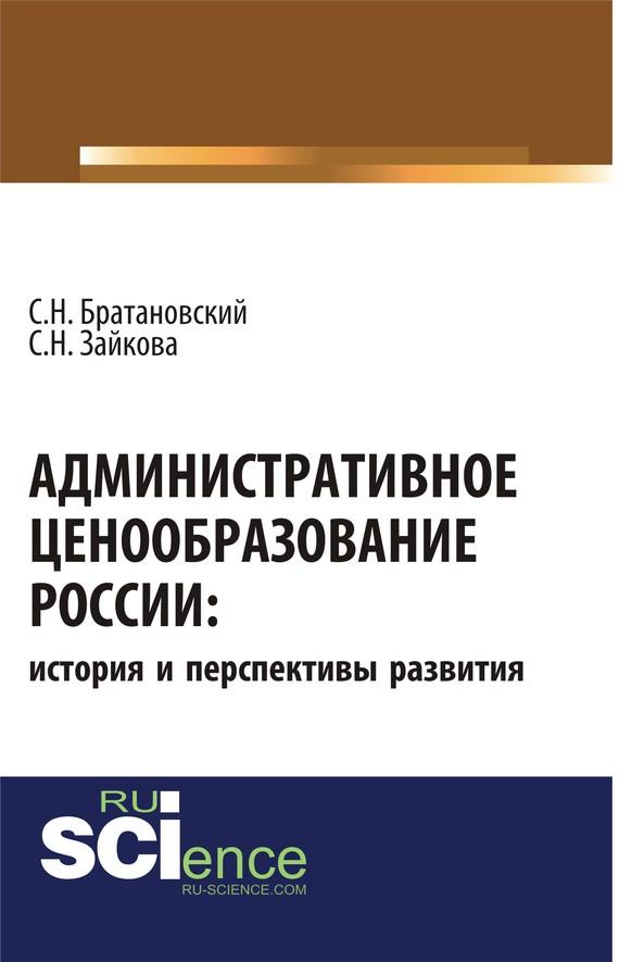 Сергей Братановский бесплатно