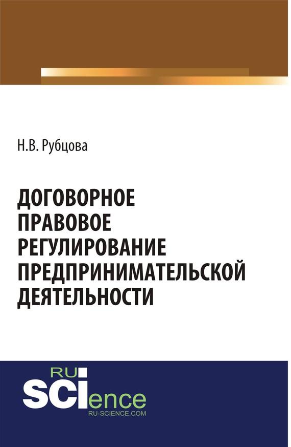 Наталья Рубцова Договорное правовое регулирование предпринимательской деятельности трудовой договор cdpc