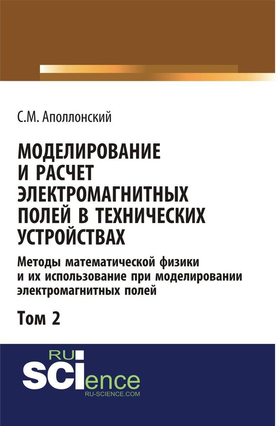 С. М. Аполлонский Моделирование и расчёт электромагнитных полей в технических устройствах. Том II