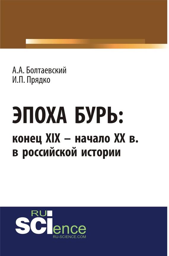 И. П. Прядко Эпоха бурь: конец XIX – начало XX вв. в российской истории